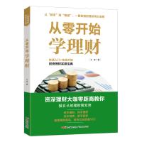 从零开始学理财(告别理财菜鸟,一书升级投资达人!一看就懂、一学就会的投资理财常识,专为中国上班族、有孩一族、家庭个人理