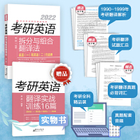 新东方 (2022)考研英语拆分与组合翻译法