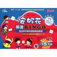 安妮花英语BINGO(新课标)小学5年级 机械工业出版社