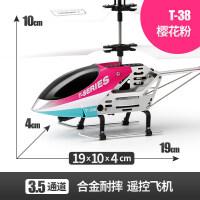 迷你小遥控飞机无人直升飞机合金充电动耐摔儿童玩具飞行器a256 樱花粉 官方标配