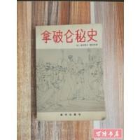 【旧书二手书85品】拿破仑秘史。 /法*奥克塔夫.奥布里 新华出版社