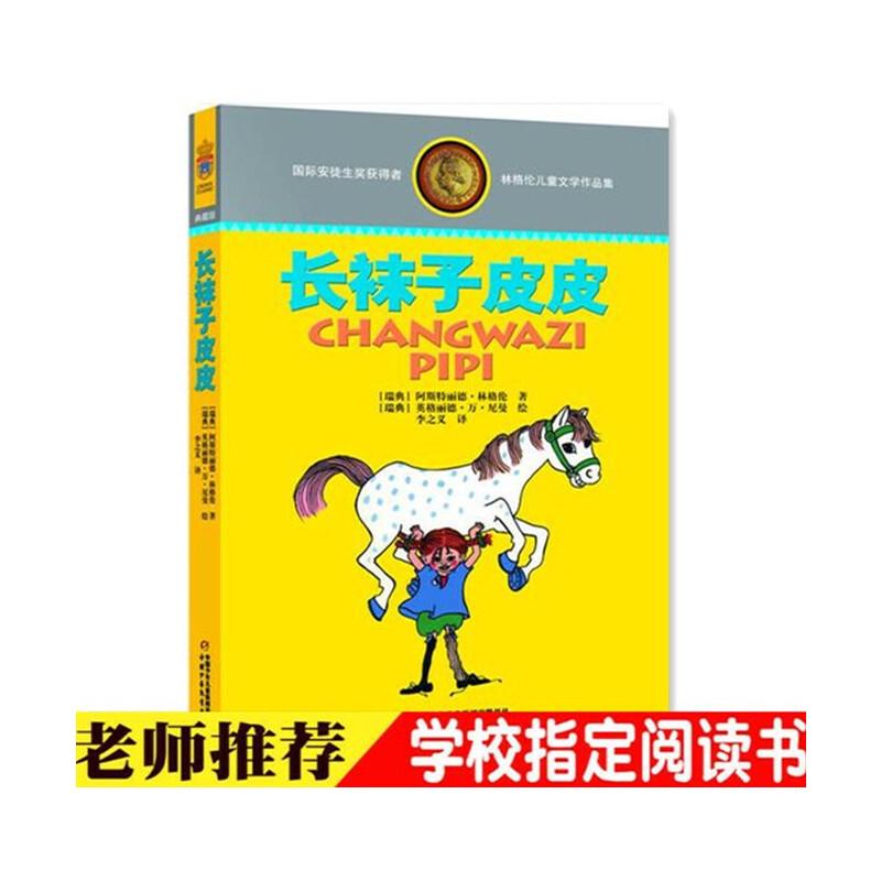 """林格伦儿童文学作品集·典藏版——长袜子皮皮 入选""""中国小学生基础阅读书目""""。国际安徒生奖获得者林格伦的不朽经典。国内累计畅销逾两百万册。经典儿童文学"""