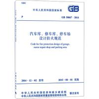 (GB 50067-2014):汽车库、修车库、停车场设计防火规范