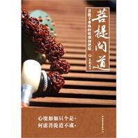 【RT3】菩提问道-菩提子串珠的收藏和把玩 《文玩天下》编委会著 中国轻工业出版社 9787501986668