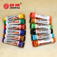 智牌唛克笔12色30mm唛克笔马克笔套装手写POP海报笔墨水涂鸦笔广告笔