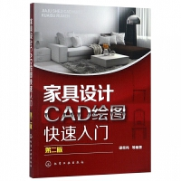 家具设计CAD绘图快速入门(第2版)