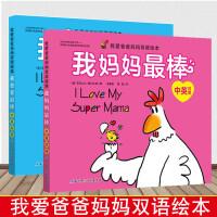 正版现货中英对照 我爱爸爸妈妈双语绘本系列(我妈妈最棒+我爸爸最棒 描绘孩子眼中无所不能的父母共同传