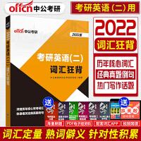 中公教育2021考研英语(二):词汇狂背
