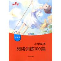 2020版 响当当 小学英语阅读训练100篇 三年级 彩绘版