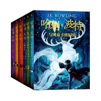 哈利波特全集(套装1-7册)《语文》教材推荐阅读书目,新英国版