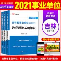 中公教育2020吉林省事业单位考试:教育理论基础知识(教材+历年真题+全真模拟)3本套