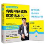 你离考研成功,就差这本书(张雪峰首部考研通关必知手册,干货揭秘全解答!300+学校特级主讲师,100