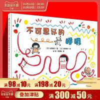 魔法象图画书王国:不可思议的呼吸 儿童精装绘本3-4-6周岁儿童图画书 儿童绘本亲子早教亲子共读