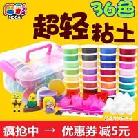 超轻粘土黏土玩具24色/36色/12色套装无毒彩泥太空泥橡皮泥纸粘土