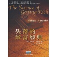 失落的致富经典 [美] 华勒思・华特斯,张皓维 中国轻工业出版社 9787501963874