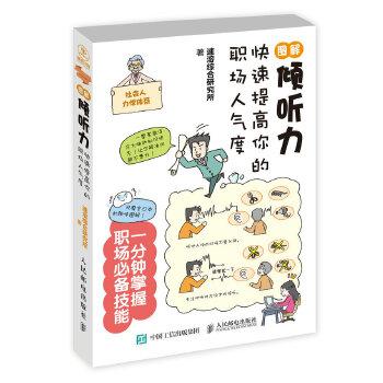 图解倾听力:快速提高你的职场人气度 风靡全日本的趣味图解,一整套激活您大脑的知识体系!一分钟轻松掌握职场常备技能,带你体验快速吸收知识的魔法手册!