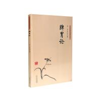 中医临床经典丛书-脾胃论