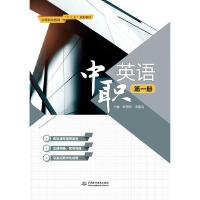 """中职英语(第一册)(中等职业教育""""十三五""""规划教材)"""
