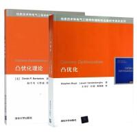 凸优化 王书宁+凸优化理论 2本