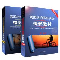 正版 美国纽约摄影学院摄影教材(上下册)两本 2本赠送摄影教程视频 摄影书籍入门教材一本摄影书
