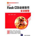 中文版Flash CS5动画制作实训教程(新世纪高职高专规划教材 计算机系列) 王建生,杜静芬 清华大学出版社
