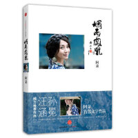 烟雨凤凰,中信出版社,阿朵9787508631257