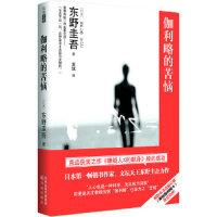 伽利略的苦恼 (日)东野圭吾,袁斌 译林出版社 9787544722889