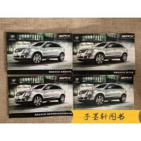 【旧书二手书9成新】凯迪拉克SRX运动豪华SUV 导航手册+信息导航娱乐系统简易操作手册