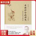 中国社会政治史