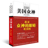 【二手旧书9成新】美国众神尼尔・盖曼,戚林 四川科学技术出版社