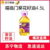 【苏宁超市】福临门压榨一级葵花籽油4.5L 健康食用油