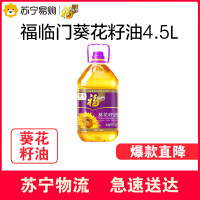【苏宁易购】福临门压榨一级葵花籽油4.5L 健康食用油