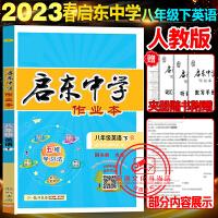启东中学作业本八年级上英语上册RJ人教版2021秋