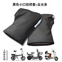 电动摩托车把套冬季保暖挡风防水防寒加厚男女电瓶三轮车棉手套