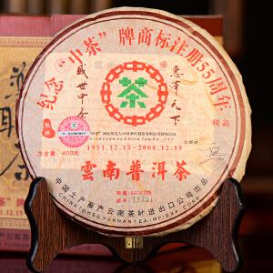 【两片一起拍】 2006年中茶商标注册55周年纪念饼熟茶 400克/片