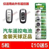 吉利新帝豪GS GL远景EC7汽车智能钥匙遥控器电池CR2025