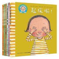 0-3岁幼儿生活情景游戏绘本全套6册和我一起玩宝宝故事书儿童0到3岁婴儿图书睡前图画书养成好习惯起床吃饭睡觉回家荡秋千