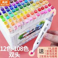 真彩双头马克笔12色24色36色48色60色水彩笔马克笔手绘学生彩色套装漫学生儿童绘画彩色笔笔