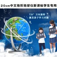 博目地球仪20cm 中文地形版地球仪 倾角万向支架Q2025 初高中学生专用 家居摆件老师学习地球仪