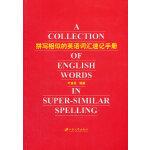拼写相似的英语词汇速记手册