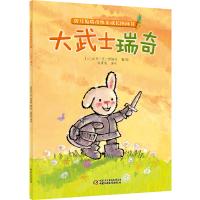 折耳兔瑞奇快乐成长图画书 大武士瑞奇