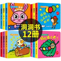 小笨熊奇妙洞洞书系列全套12册 婴幼儿启蒙认知翻翻书儿童绘本0-1-2-3岁宝宝撕不烂早教书益智卡片图书中英双语3d立体