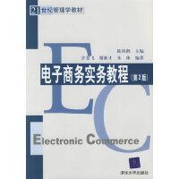 电子商务实务教程(第2版)