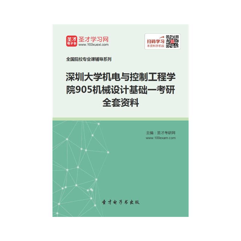 【2018年考研】2018年深圳大学机电与控制工程学院905机械设计基.
