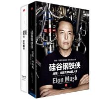史蒂夫・乔布斯传+硅谷钢铁侠(埃隆・马斯克的冒险人生)(共2册)