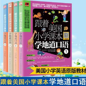 跟着美国小学课本学地道口语(套装全4册)零基础英语口语入门书籍 外语口语会话基础教程英语口语语法教材书籍书