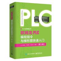 欧姆龙PLC编程指令与梯形图快速入门(第3版) 欧姆龙PLC梯形图编程教程书籍 通信指令系统识读梯形图 仿真软件应用 p