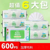 婴儿湿巾湿纸巾100带盖6包手口湿巾纸80宝宝新生婴幼儿抽a239