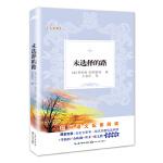未选择的路(7年级)/教育部新编初中语文教材拓展阅读书系