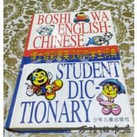 【二手旧书85成新】博士蛙彩图英汉双向学生词典 /戴炜栋 主编 少年儿童出版社